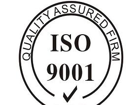 想要顺利通过ISO9001认证,这些你必须知道!