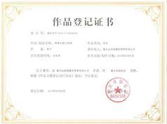 版权证书2