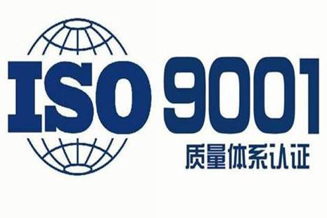 警惕!企业伪造冒用ISO9001认证会有什么后果?