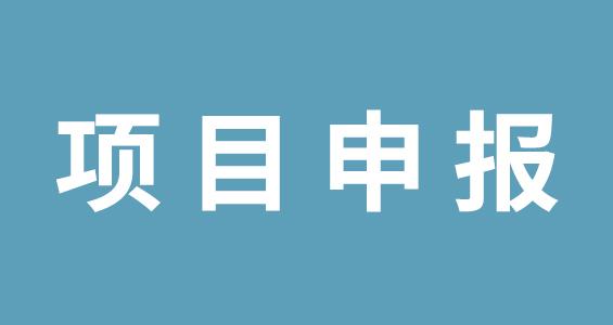 2020年度四川省中小企业发展专项资金 科技型中小企业创业投资项目申报指南