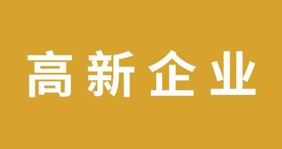 享受政策扶持!2020年高新技术企业入库培育等你来申报→
