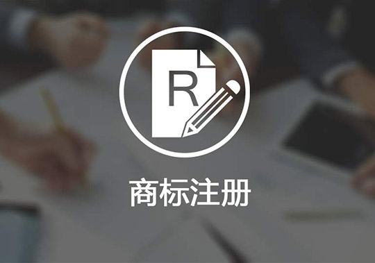 申请图形商标注册哪些问题值得注意?